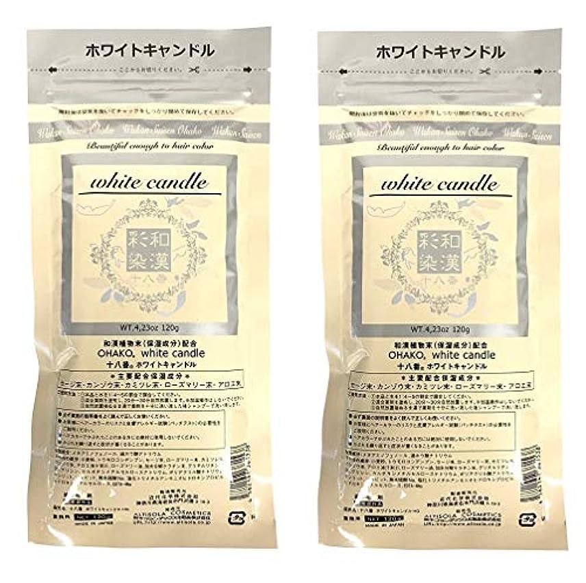 花弁パイ強度【2個セット】グランデックス 和漢彩染 十八番 120g ホワイトキャンドル