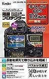 Kenko 液晶保護フィルム 液晶プロテクター Canon EOS-1DX Mark III用 日本製 KLP-CEOS1DXM3