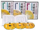 CD+書籍 リーダーのための「貞観政要」