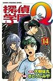 探偵学園Q(14) (週刊少年マガジンコミックス)
