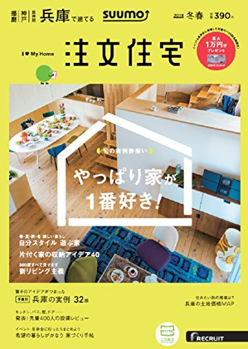 SUUMO注文住宅 兵庫で建てる 2018年冬春号