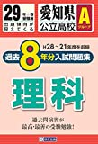 愛知県公立高校Aグループ過去8ヶ年分(H28―21年度収録)入試問題集理科平成29年春受験用 (公立高校8ヶ年過去問)