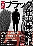 「実録ブラック仕事体験記 (鉄人文庫)」販売ページヘ