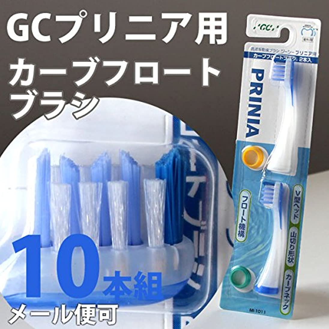 密干渉するおばさんプリニア GC 音波振動 歯ブラシ プリニアスリム替えブラシ カーブフロートブラシ 5セット (10本) ブルー