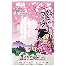 PRAIRIE DOG 不織布 5層式フィルタ さくらマスク 日本製 (桜)