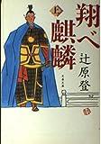 翔べ麒麟〈上〉 (文春文庫)