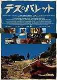 デス・バレット [DVD]
