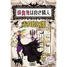 吸血鬼は良き隣人(吸血鬼はお年ごろシリーズ) (集英社文庫)