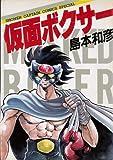 仮面ボクサー / 島本 和彦 のシリーズ情報を見る