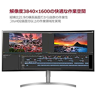 LG モニター ディスプレイ 38WK95C-W 37.5インチ/HDR対応/曲面UltraWide(3840×1600)/IPS非光沢/USB Type-C、HDMI×2、DP/スピーカー/高さ調節