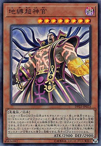 遊戯王 DP22-JP023 地縛超神官 (日本語版 ウルトラレア) デュエリストパック - レジェンドデュエリスト編5 -