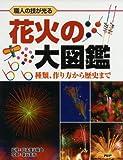 花火の大図鑑