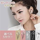 GoodsLand 小型 Bluetooth イヤホン ヘッドセット 無線 ワイヤレス カワイイ 高級感 マルチポイント 音声感知 (ホワイト) GD-BT-PHINE-WH