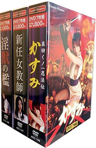 官能邦画 コレクション 全3巻 DVD21枚組 (ヨコハマレコード限定 特典DVD付)セット ACC-106-107-108