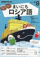 NHKラジオ まいにちロシア語 2016年8月号 [雑誌] (NHKテキスト)