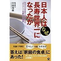日本人はなぜ長寿世界一になったか ―あなたの若返りをかなえる「ポリアミン発酵食」の秘密