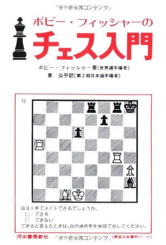 新装版 ボビー・フィッシャーのチェス入門の詳細を見る