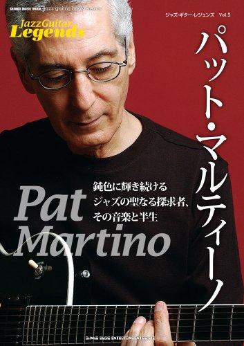 ジャズ・ギター・レジェンズ Vol.5 パット・マルティーノ (シンコー・ミュージックMOOK)