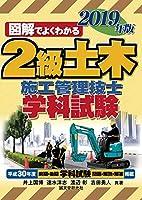2級土木施工管理技士 学科試験 2019年版