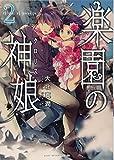 楽園の神娘(2) (アフタヌーンKC)