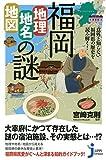 福岡「地理・地名・地図」の謎  意外と知らない福岡県の歴史を読み解く! (じっぴコンパクト新書)