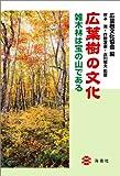 広葉樹の文化 —雑木林は宝の山である—
