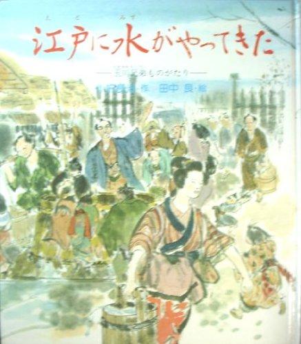 江戸に水がやってきた―玉川兄弟ものがたり (1982年) (絵本ノンフィクション)