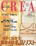 CREA (クレア) 2012年 05月号 [雑誌]
