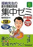 福嶋先生の基本情報技術者集中ゼミ 午前編〈2009年版〉