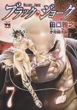 ブラック・ジョーク 7 (ヤングチャンピオンコミックス)