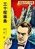 怪盗ルパン全集(11) 三十棺桶島 (ポプラ文庫クラシック)
