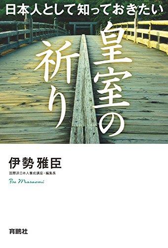 日本人として知っておきたい 皇室の祈り (扶桑社BOOKS)