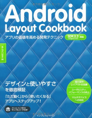 Android Layout Cookbook アプリの価値を高める開発テクニックの詳細を見る