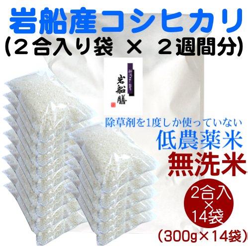 【手間をかけずに簡単ごはん(2週間分)】新潟岩船産コシヒカリ(有機栽培米) 無洗米 2合(300g)×14袋