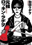 元祖ロッキン・ラヂヲ (CUE COMICS)