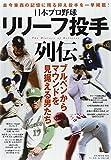 日本プロ野球リリーフ投手列伝―古今東西の記憶に残る抑え投手を一挙掲載! (B・B MOOK 1156)
