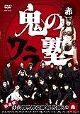 鬼のワラ塾 赤 [DVD]