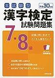 本試験型 漢字検定7・8級試験問題集〈平成30年版〉