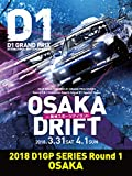 2018 D1GP SERIES Round 1 / OSAKA