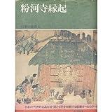 日本の絵巻 (5) 粉河寺縁起