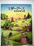 マザーグースのうたがきこえる (1978年)