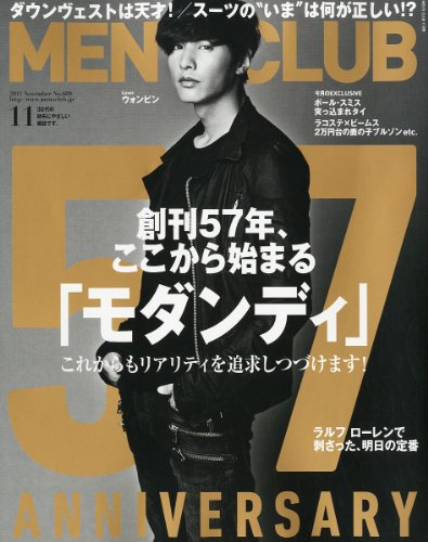 MEN'S CLUB (メンズクラブ) 2011年 11月号 [雑誌]
