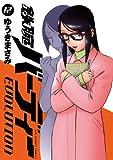 鉄腕バーディー EVOLUTION(12) (ビッグコミックス)