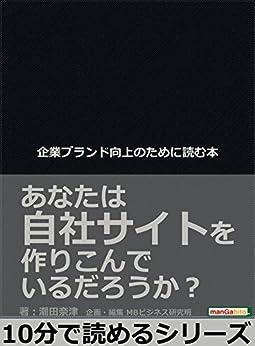 [MBビジネス研究班, 潮田奈津]の企業ブランド向上のために読む本。あなたは自社サイトを作りこんでいるだろうか?10分で読めるシリーズ