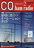 CQハムラジオ 2020年 02 月号