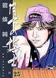 月下の棋士(25) (ビッグコミックス)