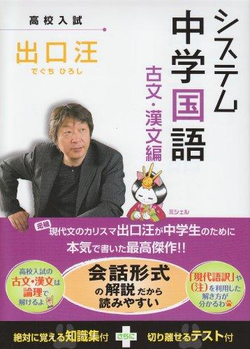 『システム中学国語古文・漢文編』のトップ画像