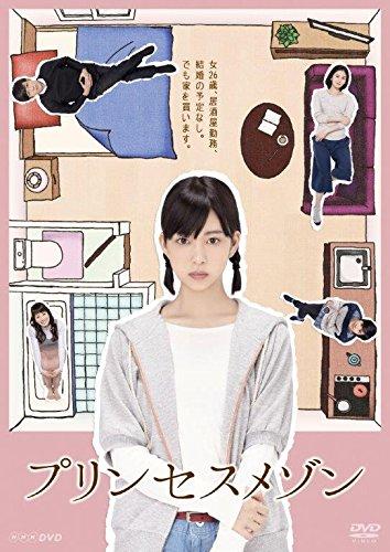 プリンセスメゾン DVD BOX[DVD]