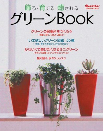 グリーンbook—飾る・育てる・癒される (オレンジページムック)