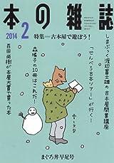 2月 まぐろ丼早足号 No.368